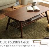 OLIE 収納付き折りたたみテーブル 幅90cmタイプ【10P03Dec16】