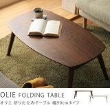 OLIE 折りたたみテーブル 幅90cmタイプ