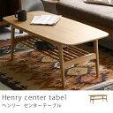 【あす楽対応】 センターテーブル Henry送料無料(送料込)【10P03Dec16】