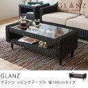 リビングテーブル Glanz-Brown 幅100cmタイプ送料無料(送料込)【夜間指定不可】