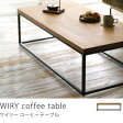 【即日出荷可能】コーヒーテーブル WIRY 送料無料(送料込)【10P03Dec16】