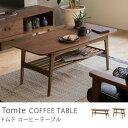 Tomte コーヒーテーブル Lサイズ 北欧 ヴィンテージ ...