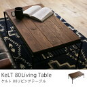 KeLT(ケルト) 80 リビングテーブル【日・祝日配達不可】
