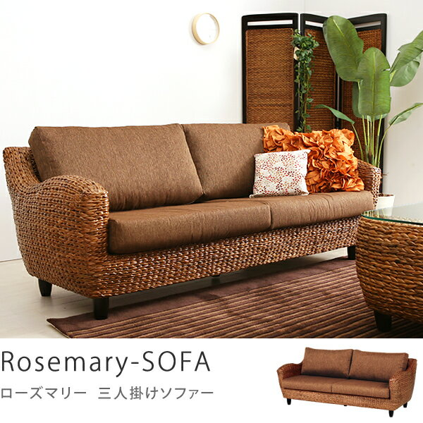 Rosemary 3人掛けソファ アジアン リゾート ウォーターヒヤシンス 送料無料 【夜…...:receno:10004337