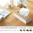 ティッシュケース カラー&ウッド インテリア雑貨 メルクロス 北欧ティッシュケース COLOR&WOOD TISSUE CASE