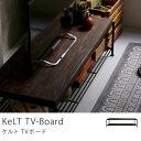 テレビ台 KeLT(ケルト) TVボード テレビボード ローボード 32インチ ケルト カンナ 完成品 送料無料(送料込)【日・祝日配達不可】