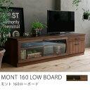 テレビ台 MONT 160ローボード 完成品 送料無料(送料込)(日・祝 配達時間帯 指定不可)