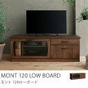 テレビ台 MONT 120ローボード 完成品 送料無料(送料込)(日・祝 配達時間帯 指定不可)