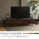 テレビ台 テレビボード FOOGA フーガ 180 北欧 ナ...