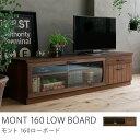 テレビ台 MONT 160 ローボード ヴィンテージ インダストリアル 西海岸 木製 ブラウン 40型 47型 50型 完成品 おしゃれ 送料無料