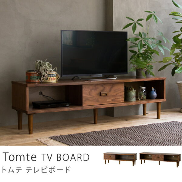 テレビボード Tomte(トムテ)(Sサイズ)送料無料(送料込)【夜間指定不可】