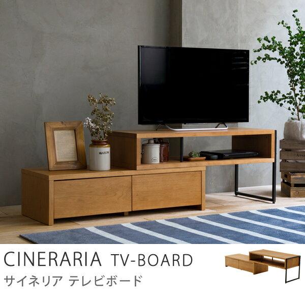 【即日出荷可能】伸縮式TVボード CINERARIA(サイネリア)送料無料(送料込)【時間指定不可】