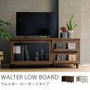 ローボード WALTER ローボードタイプ90 送料無料(送料込)