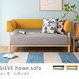 2人掛けソファ SIEVE howe sofa SVE-SF003 北欧 ファブリック カバーリングタイプ 送料無料(送料込)10日後以降のお届け時間指定不可