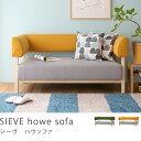 2人掛けソファ SIEVE howe sofa SVE-SF003 北欧 ファブリック カバーリングタイプ 布地 送料無料(送料込)10日後以降のお届け時間指定不可