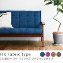【即日出荷可能】2人掛けソファ FIX-Fabric type 2人掛けソファー 二人掛けソファ 2p sofa おしゃれ お洒落 布地 送料無料(送料込)