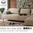 ユニットソファー SIEVE rect unit sofa ワイドタイプ SVE-SF013W布地 送料無料(送料込)10日後以降のお届け時間指定不可