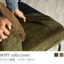 【即日出荷可能】WIRY専用 ソファーカバー(1人掛けソファー用)