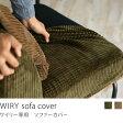 【即日出荷可能】WIRY専用 ソファーカバー(2人掛けソファー用) 布地 送料無料(送料込)