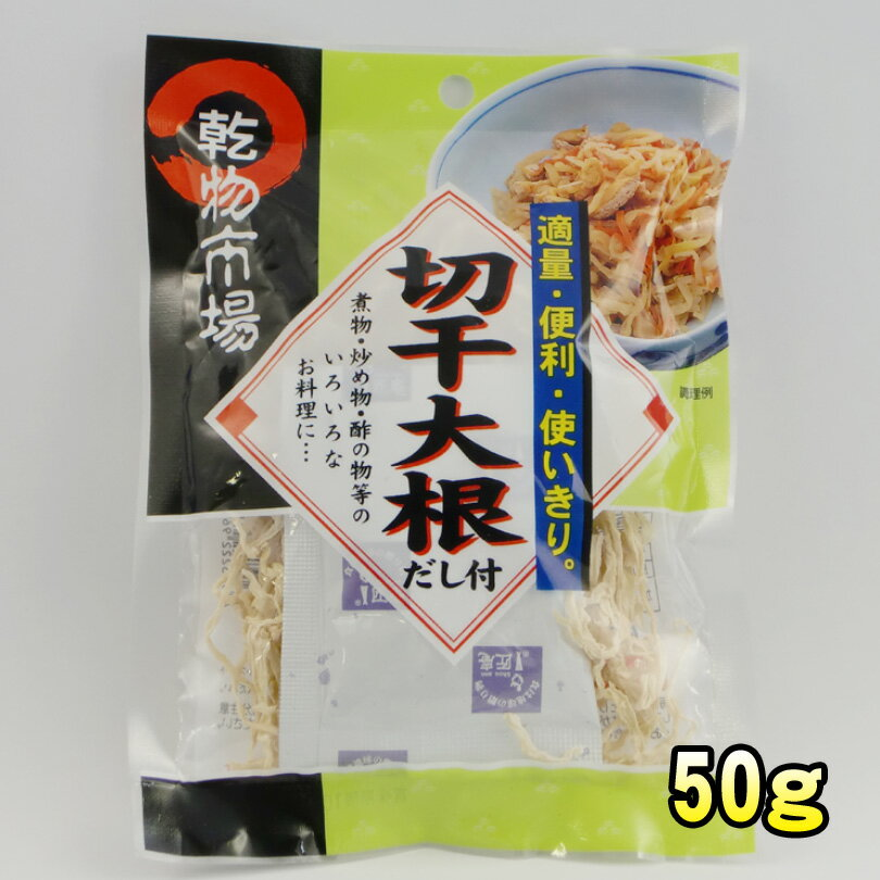 【2980円以上送料無料】 簡単調理!だし付き切...の商品画像