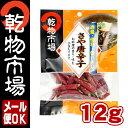 【2980円以上送料無料】 「乾物市場」 さや唐辛子 12g