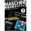 リットーミュージック NATIVE INSTRUMENTS公認 MASCHINE徹底攻略ガイドブック 【書籍】