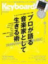 リットーミュージック キーボード・マガジン 2015年1月号 WINTER 【書籍】