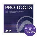 AVID Pro Tools Crossgrade【永続ライセンスを年間サブスクリプション(2年分)へ変更】(9938-30860-00)(オンライン納品専用) ※代金引換、後払いはご利用頂けません。