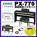 CASIO(カシオ) PX-770 WE/BK/BN【台数限定!マ...