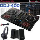 Pioneer DJ DDJ-400 デジタルDJスタートセットB 【あす楽対応】【土・日・祝 発送対応】