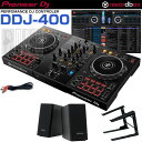 Pioneer DJ DDJ-400 デジタルDJスタートセットC 【あす楽対応】【土・日・祝 発送対応】