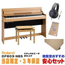 【当店限定・3年保証】Roland DP603-NBS [ナ...