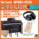 Roland HP603A-CRS [ク...