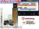 シンプル操作&低価格、音楽制作を始めるならこのソフト!steinberg / SEQUEL 2 (アカデミック版)