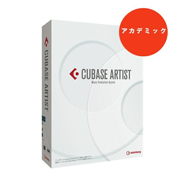 Steinberg CUBASE ARTIST 8.5 【アカデミック版】【p5】