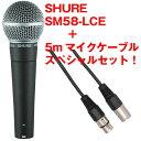 SHURE SM58-LCE + マイクケーブル(XLRメス-XLRオス / 5.0m)