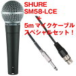 SHURE SM58-LCE + マイクケーブル(XLRメス-フォン / 5.0m)【P10】