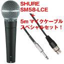 SHURE SM58-LCE + マイクケーブル(XLRメス-フォン / 5.0m)