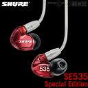 SHURE SE535 Special Edition (SE535LTD-J)【国内正規品】 【6ヶ月延長保証サービス中】 【6/20までの限定タイムセール】