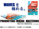 WAVES Production Mixing Mastering with WAVES(日本語版)【書籍】【p5】