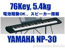 【送料・代引手数料無料!】当店人気No.1キーボード!!YAMAHA / NP-30【ブラック】