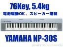 【送料・代引手数料無料!】当店人気No.1キーボード!!YAMAHA / NP-30S【シルバー】