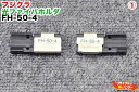Fujikura/フジクラ 光ファイバホルダ FH-50-4 ■4心テープ ■光ファイバ融着接続機 FSM-11S,FSM-17S FSM-17R FSM-18R, FSM-60R, (FSM-11R)に使用可能【中古】