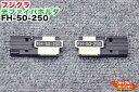 【型番シールに傷】Fujikura/フジクラ 光ファイバホルダ FH-50-250 ■単心用 ■光ファイバ融着接続機 FSM-11S,FSM-17S FSM-17R FSM-18R, FSM-60R, (FSM-11R)に使用可能【中古】