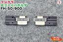 Fujikura/フジクラ 光ファイバホルダ FH-50-900 ■単心(Φ0.9mm)用 ■光ファイバ融着接続機 FSM-11S,17S-FH,FSM-18R, FSM-60R, (FSM-11R)に使用可能