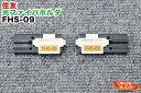 住友電工 光ファイバホルダ FHS-09 ■0.9mm単心用■光ファイバ融着接続機 TYPE-25s,TYPE-25eS,TYPE-25eM,に使用可能