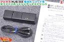 Fujikura/フジクラ 光ファイバホットジャケットストリッパ HJS-03■電池式・コード有■