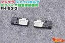 Fujikura/フジクラ 光ファイバ融着接続機用 ファイバホルダ FH-50-2■2心テープ■光ファイバ融着接続機 FSM-11S,17S-FH FSM-18R, FSM-60R, (FSM-11R)に使用可能■融着機