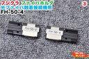 Fujikura/フジクラ 光ファイバ融着接続機用 ファイバホルダ FH-50-4■4心テープ 光ファイバ融着接続機 FSM-11S,FH-17S, FSM-18R, FSM-60R,(FSM-11R)に使用可能