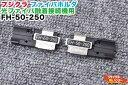 Fujikura/フジクラ 光ファイバ融着接続機用 ファイバホルダ FH-50-250■単心用 光ファイバ融着接続機 FSM-11S,17S-FH, FSM-18R, FSM-60R, (FSM-11R)に使用可能